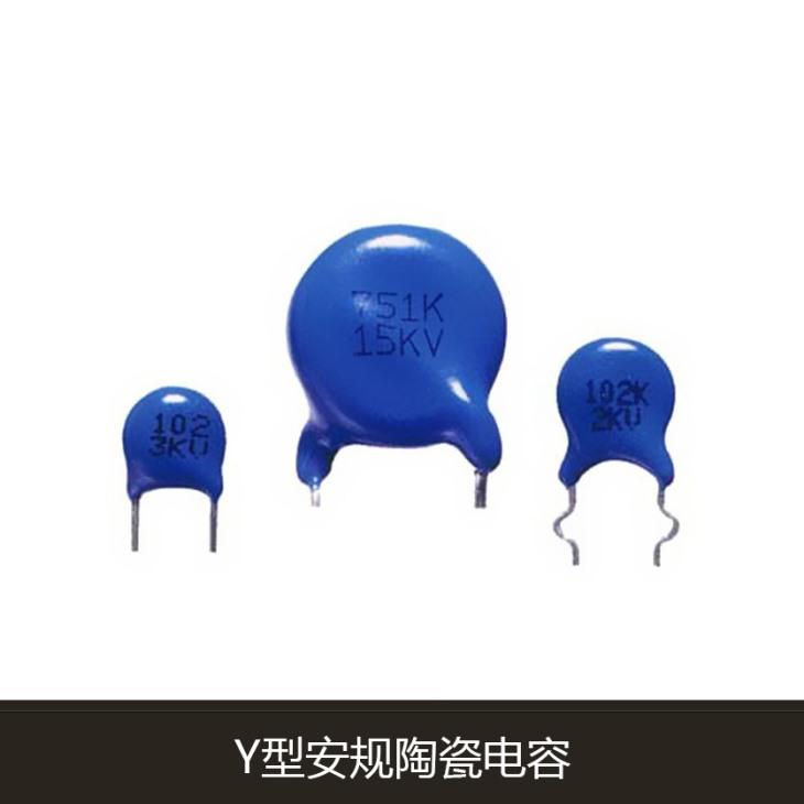 Y型安规陶瓷电容