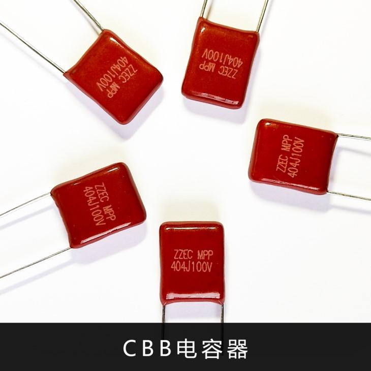 CBB电容器